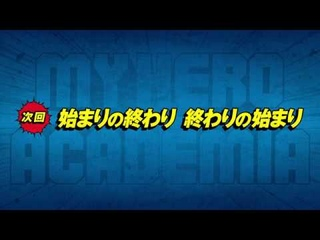Boku no Hero Academia — превью 12 эпизода