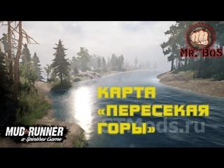 Обзор: Карта «Пересекая горы» Spintires: MudRunner