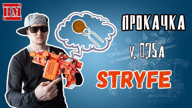 Дорабатываем Stryfe Li Po 7 4v