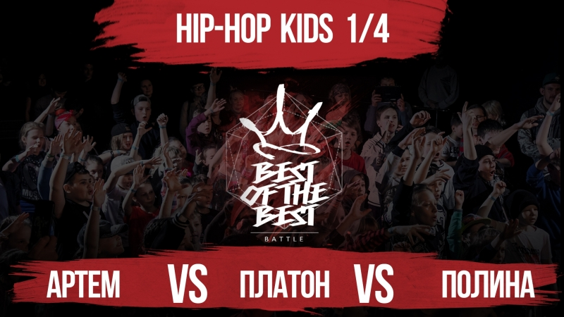 Лебедев Артем VS Павликов Платон VS Кузина Полина | HIP-HOP KIDS | 1/4 | BEST of the BEST | Battle | 4