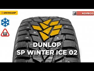 Обзор зимних шин dunlop sp winter ice 02. колесо