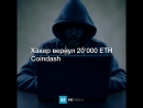 Хакер вернул 20'000 ETH Coindash