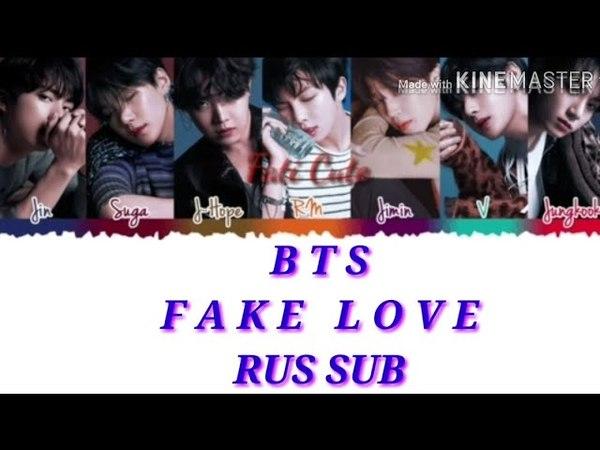 BTS FAKE LOVE RUS SUB РУС САБ ПЕРЕВОД 💚
