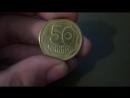 50 копеек 1994 года
