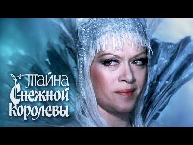Тайна Снежной королевы 1986 Золотая коллекция