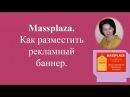 разместить рекламный баннер на Massplaza
