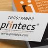 Типография в  Йошкар-Оле. Printecs. Принтекс