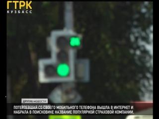 У новокузнечанки при оформлении полиса ОСАГО через интернет похитили 5600 рублей