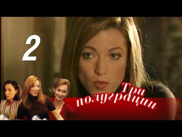 Три полуграции Серия 2 2006 Драма мелодрама @ Русские сериалы