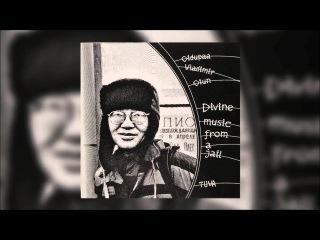 Oidupaa Vladimir Oiun - Divine Music From A Jail [Full Album]