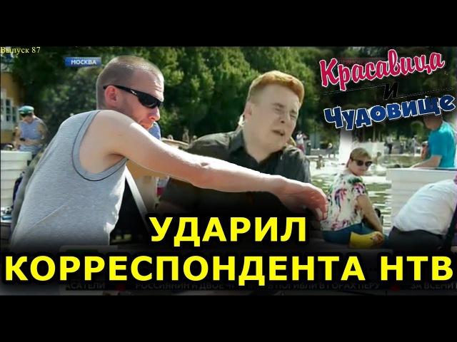 УДАРИЛ КОРРЕСПОНДЕНТА НТВ Красавица и Чудовище Выпуск 87