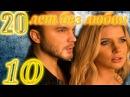 20 лет без любви - мелодрама - 10 серия