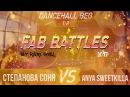 FAB BATTLES 2017 DANCEHALL BEG 1 8 Степанова Соня VS Anya Sweetkilla