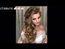Видео-урок Мега объемная греческая коса. Свадебная прическа