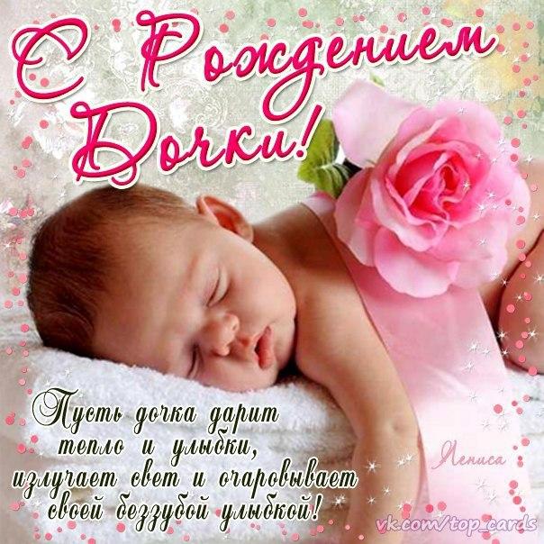 Поздравления мужа дочери с днем рождения от мамы
