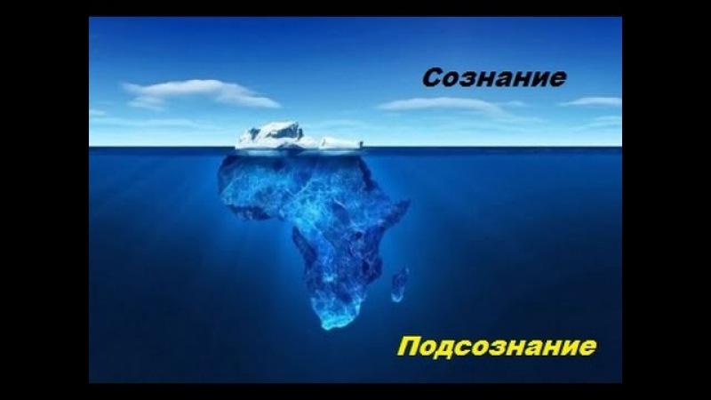Глобальное потепление Затопление земель Сознание и Подсознание Tayniy PLUS 2010 09 24 Soznanie Pod