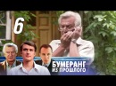 Бумеранг из прошлого - 6 серия 2011