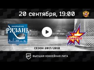 """ХК """"Рязань"""" Рязань - """"Ижсталь"""" Ижевск"""