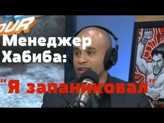Менеджер Хабиба Нурмагомедова объяснил что прозошло перед взвешиванием