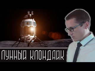 ЛУННЫЙ КЛОНДАЙК Новости науки и технологий