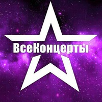 Логотип ВСЕ КОНЦЕРТЫ