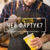 Чей фартук? / Фартуки Тюльпакова