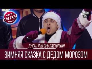 Лукас и Игорь Ласточкин - Зимняя сказка с Дедом Морозом | Лига Смеха 2016, Финал