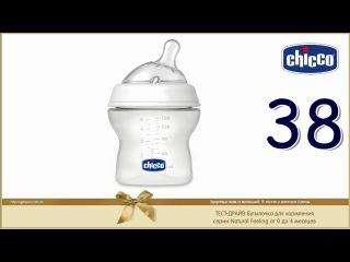 Тест драйв #38 детской бутылочки для кормления CHICCO серии Natural Feeling 0-4м