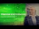 Применение межотраслевых балансов в целях развития общества. 8 лекция М.В. Величко. в Военмехе (24.04.2017)