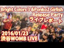[TANO*C]Bright Colors 3 Ponko2 Girlish Release Party LIVE REPORT