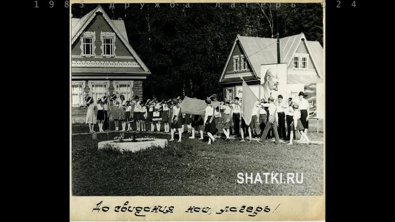 Лагерь Дружба 1980-1995