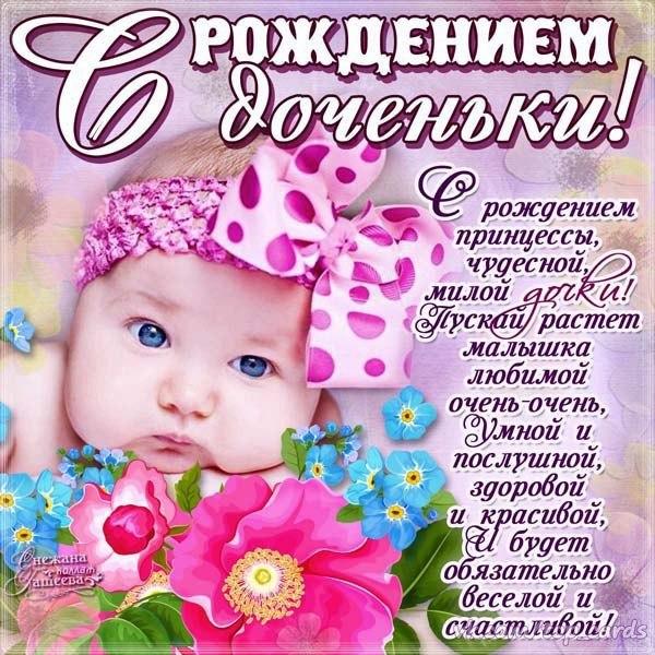 есть поздравление дочери с годовщиной ее дочери можно