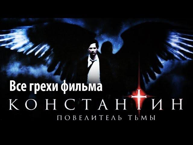 Все грехи фильма Константин: Повелитель тьмы