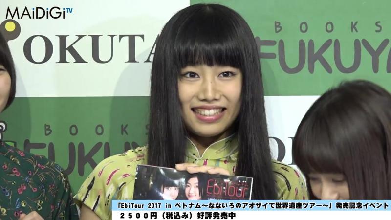 Shiritsu Ebisu Chuugaku photo book Ebi Tour 2017 in Vietnam PR 3 MaiDiGi TV