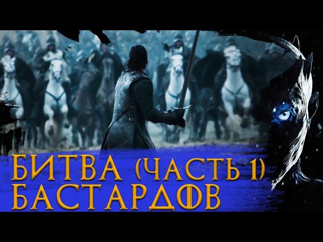 Игра Престолов Битва Бастардов Часть 1