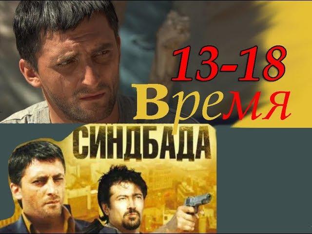 Шпионский приключенческий боевик Фильм ВРЕМЯ СИНДБАДА серии13 18 увлекательный про секретных агентов