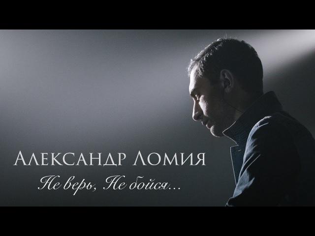 Александр Ломия Jambazi Не верь не бойся не проси Live