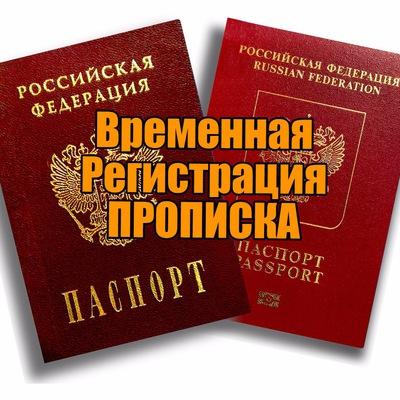 Сделать загранпаспорт быстро чита