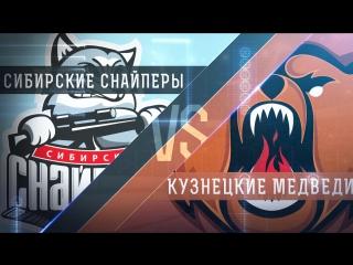 Live! «сибирские снайперы» «кузнецкие медведи» ( – 1430)
