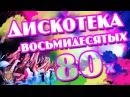ДИСКОТЕКА 80-х 💯 ДИСКОТЕКА ВОСЬМИДЕСЯТЫХ 💯 ЛУЧШИЕ ХИТЫ 80-х РУССКИЕ ПЕСНИ