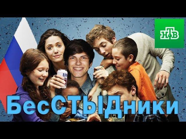 ПатриотКИНО — Бесстыдники НТВ (Бесстыжие в законе)