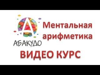 Видео курс по Ментальной арифметике
