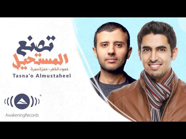 Hamza Namira Humood حمزة نمرة و حمود الخضر تصنع المستحيل Lyric