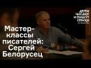 Мастер-класс Сергея Белорусца советы начинающим поэтам
