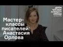 Мастер-класс Анастасии Орловой советы начинающим поэтам