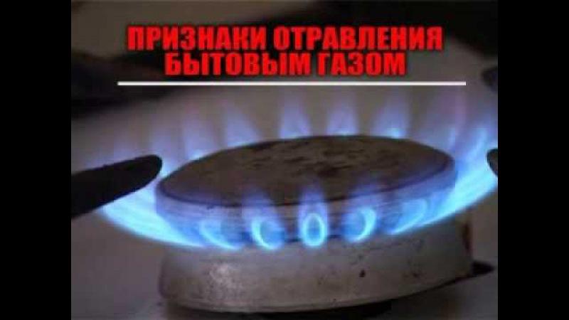МСЧ России Действия при утечке бытового газа
