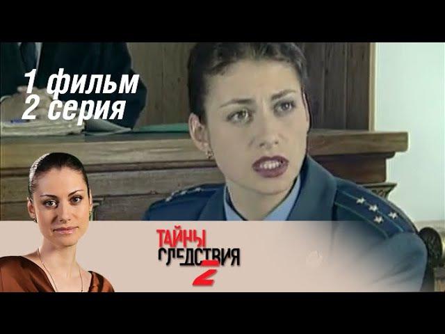 Тайны следствия. 2 сезон. 1 фильм. Заказчик. 2 серия (2002) Детектив @ Русские сериалы