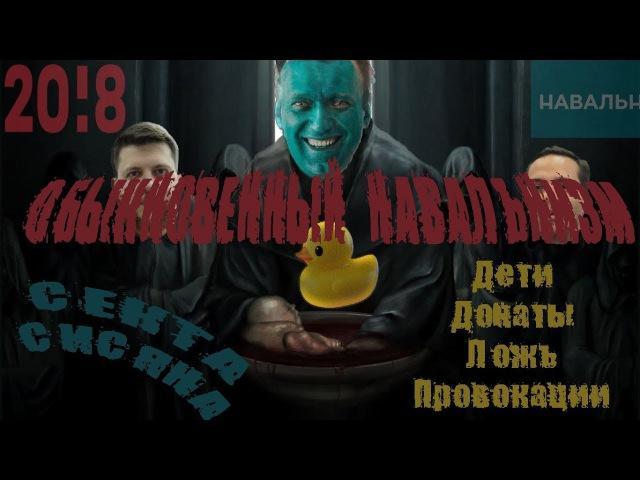 Обыкновенный Навальнизм клоунада дети и секта Сисяна в преддверии краха пирамиды Навальный 2018