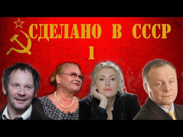 Сделано в СССР 1 серия 2011