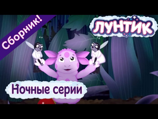 Лунтик 🌛 Ночные серии 🌜 Сборник мультфильмов 2017